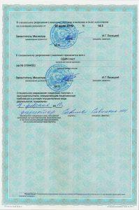 Лицензия ООО Анна Перенна