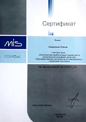 Сертификаты стоматологии Анна Перенна