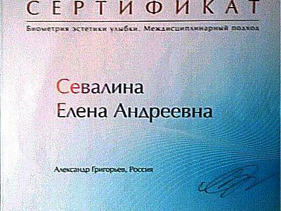 сертификат эстетики улыбки стоматология Анна Перенна
