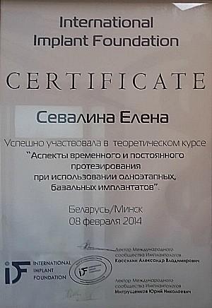 сертификат имплантология