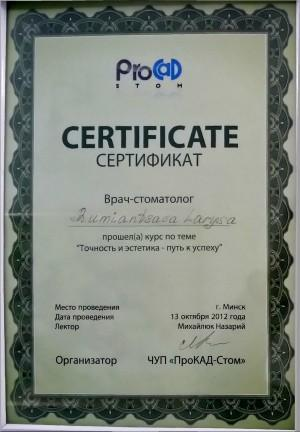 сертификат стоматология Анна Перенна