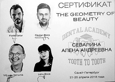 сертификат Севалина стоматология Анна Перенна