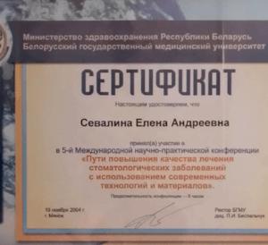 сертификаты Анна Перенна