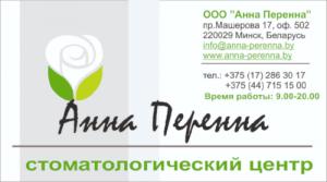 визитка центра Анна Перенна