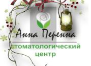 Семейная стоматология Анна Перенна